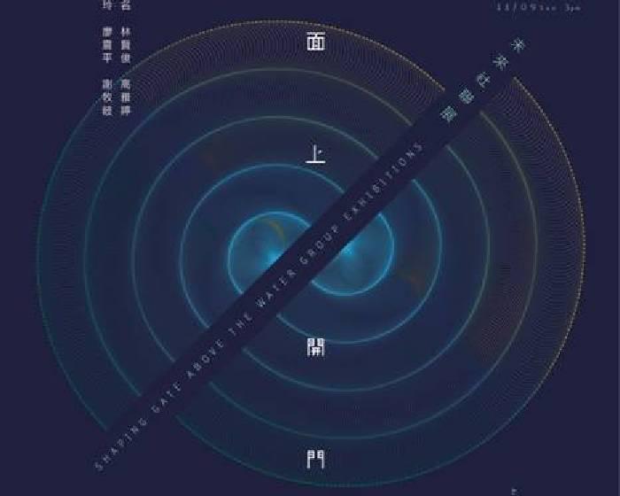 台南索卡藝術中心【水面上開門】未來社聯展