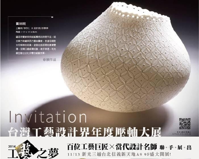 新光三越【2014工藝之夢】台灣工藝設計界壓軸大展