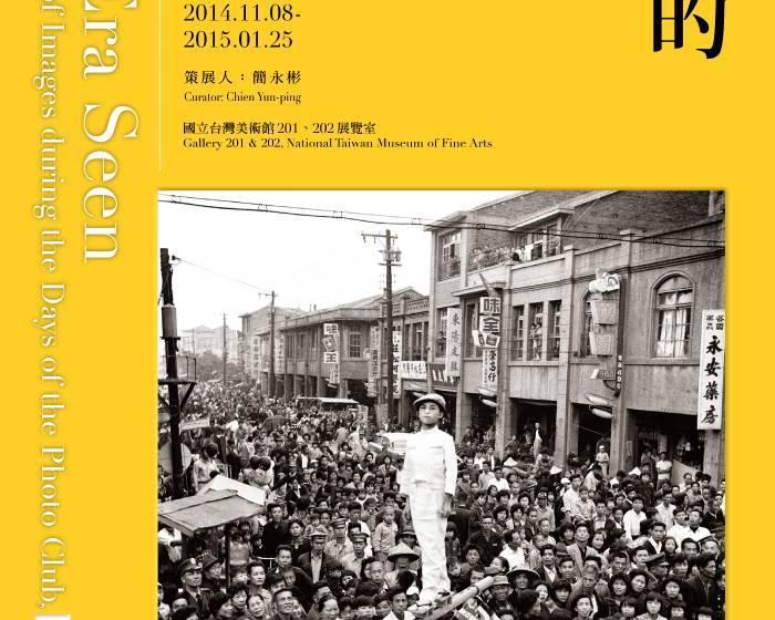 國立台灣美術館【看見的時代-影會時期的影像追尋】1940s~1970s