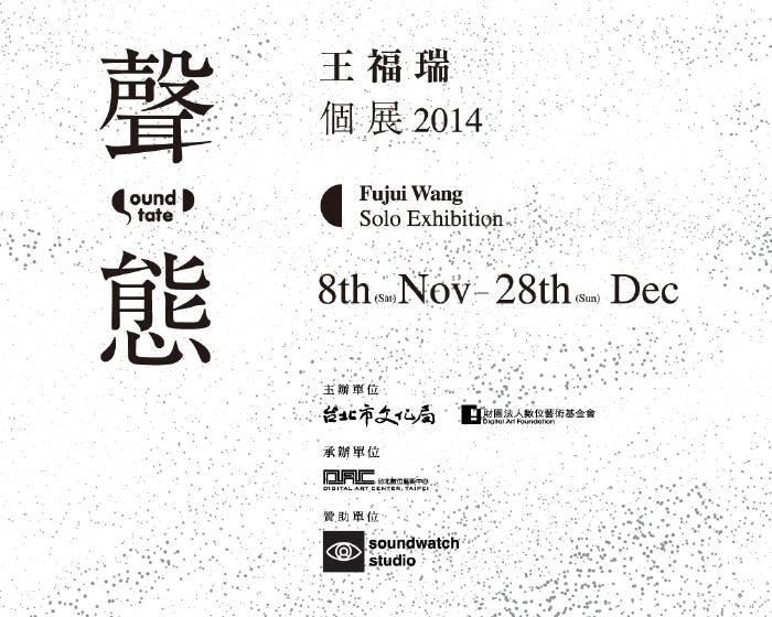 DAC台北數位藝術中心【聲態Sound State】王福瑞個展