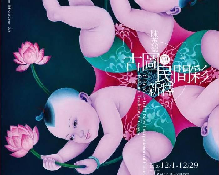月臨畫廊:【古圖與民間彩新釋】陳英德個展