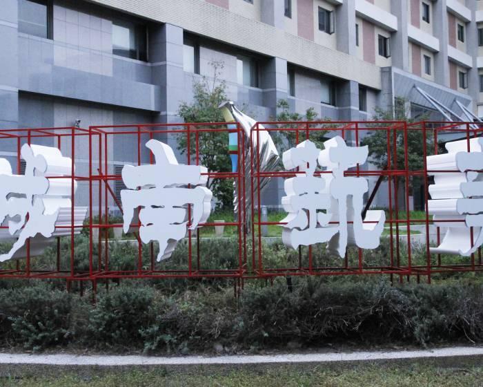 【2014城南藝事】漢字當代藝術展