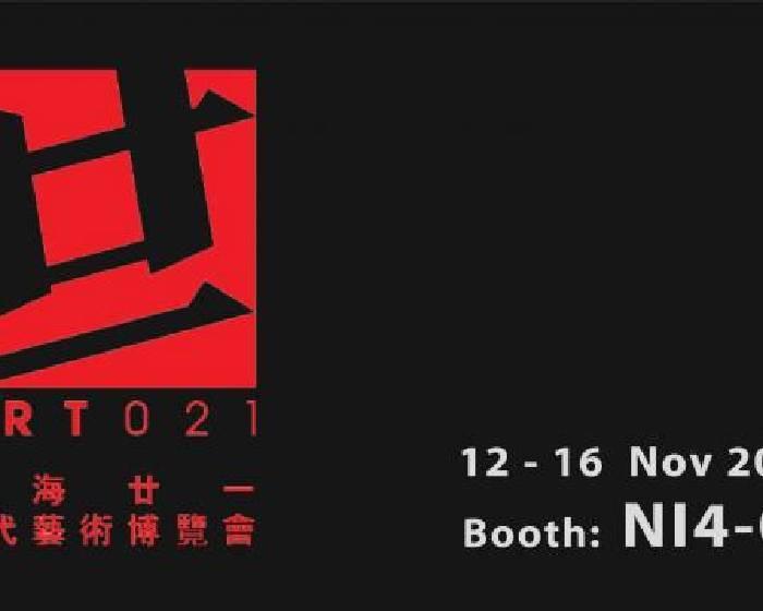 大未來林舍畫廊【2014上海廿一當代藝術博覽會】