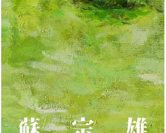 采泥藝術【岩石.水流.光影】蘇宗雄個展