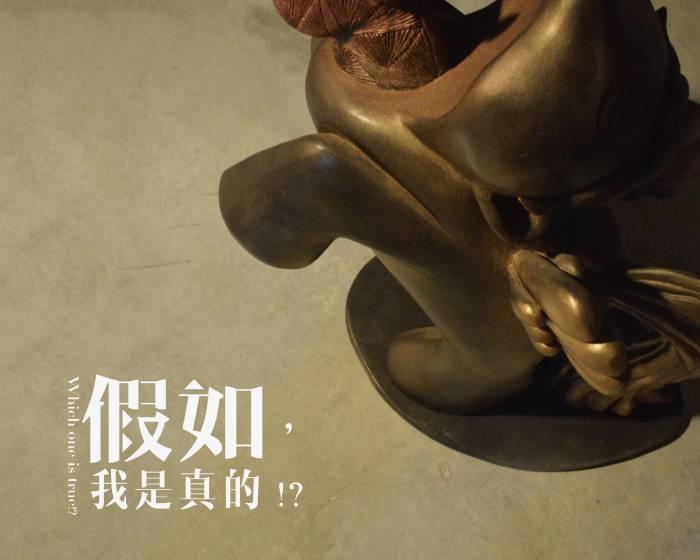亞米藝術【假如,我是真的!?】劉哲榮雕塑個展