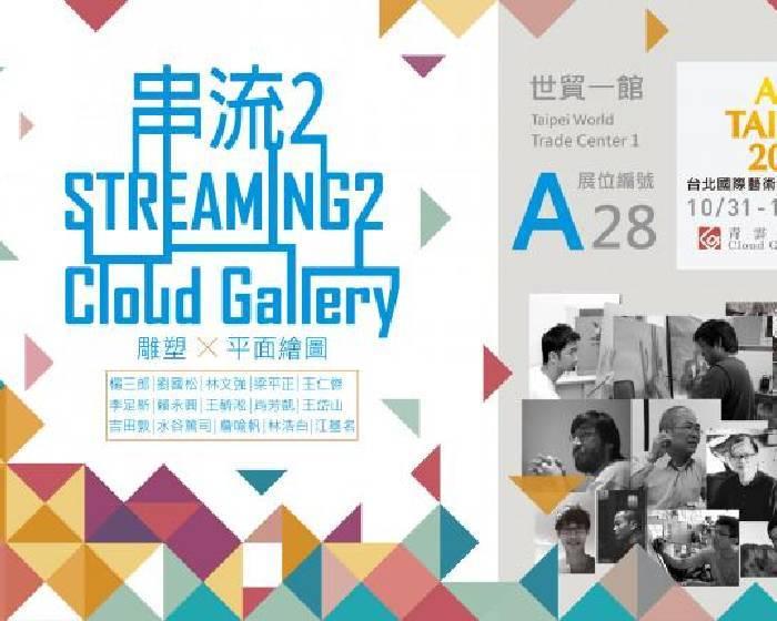 青雲畫廊【2014台北國際藝術博覽會】