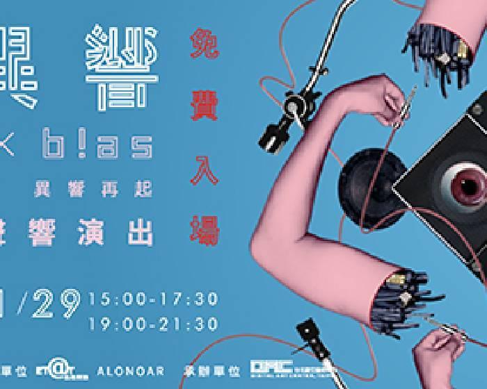 台北數位藝術中心【折衷異響Eclectic X B!as】台日新媒體聲響演出