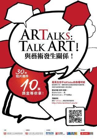 ARTalks: Talk ART! 與藝術發生關係30 秒短片徵件活動