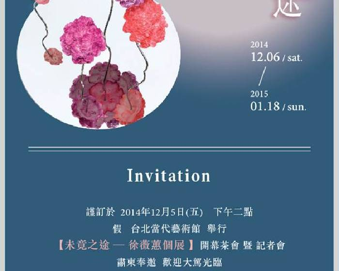 台北當代藝術館【未竟之途】徐薇蕙個展
