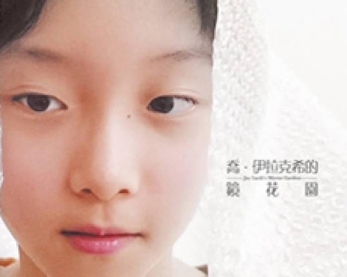 FreeS 福利社 【喬‧伊拉克希的白色鏡花園】