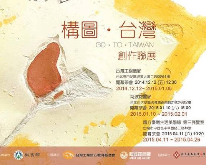 台灣工業銀行教育基金會:【構圖台灣】
