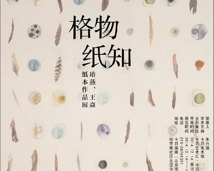 今日畫廊【格物紙知】瑃燕&王焱紙本作品展