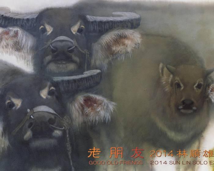 首都藝術中心 :【老朋友】林順雄個展