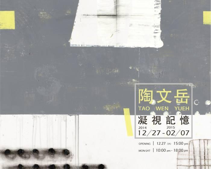 當代一畫廊【凝視記憶】 陶文岳個展