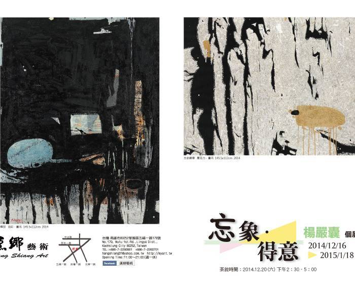 漢鄉藝術【忘象‧得意】楊嚴囊個展