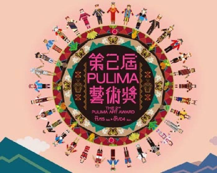 台北當代藝術館:【2014第二屆Pulima藝術獎】