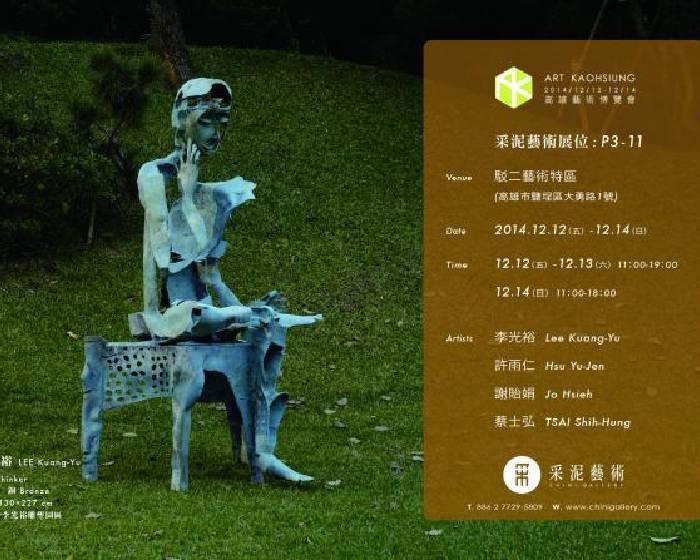 采泥藝術【高雄藝術博覽會】展位 P3 -11