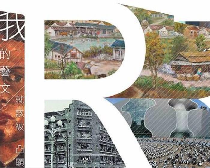 國立台北藝術大學【我的藝文 我突顯】2014十大藝文新聞票選