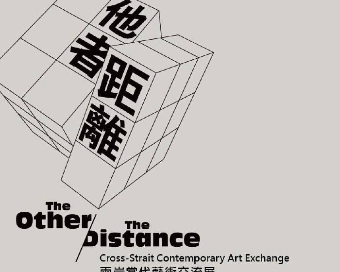 高雄市立美術館【他者‧距離】兩岸當代藝術交流展