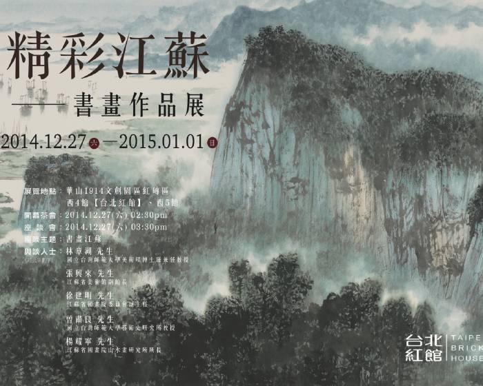台北紅館【精彩江蘇】書畫作品展