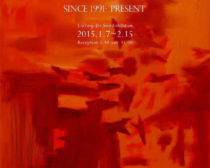 大象藝術空間【劉永仁個展─1991迄今】