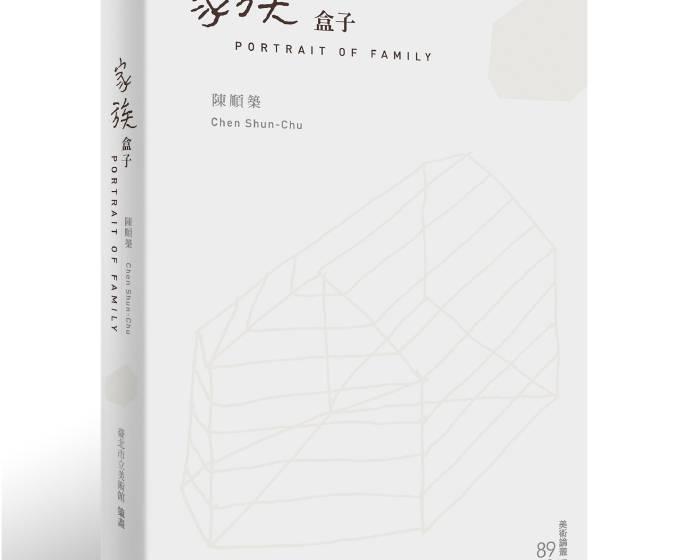 台北市立美術館台灣重要攝影藝術家新書發表【家族盒子陳順築】
