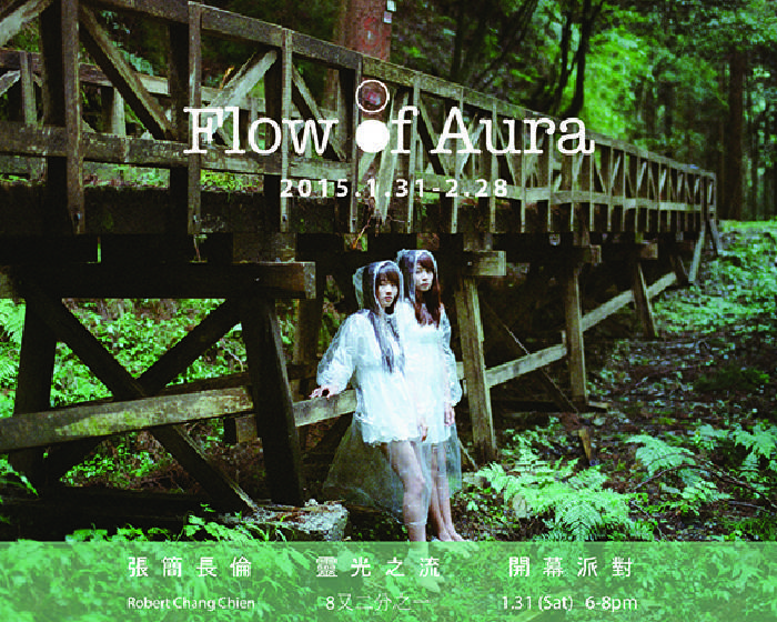 8又二分之一 藝術旅店【靈光之流 Flow of Aura】 張簡長倫 攝影創作個展