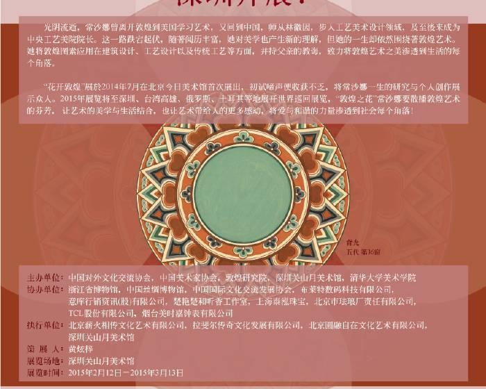 深圳關山月美術館【花開敦煌】 常沙娜圖案研究與應用展