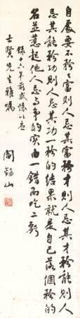 閻錫山,《書法中堂》。
