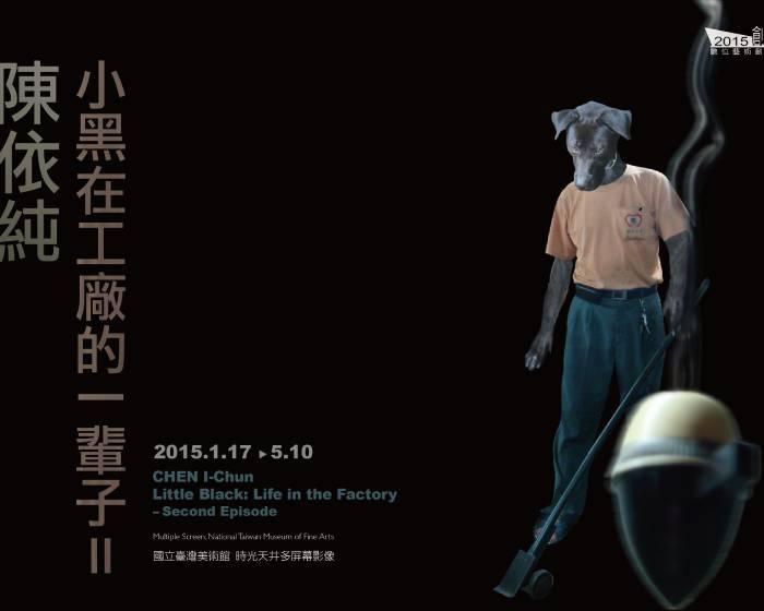 國立台灣美術館【2015數位藝術創作案】陳依純小黑在工廠的一輩子II