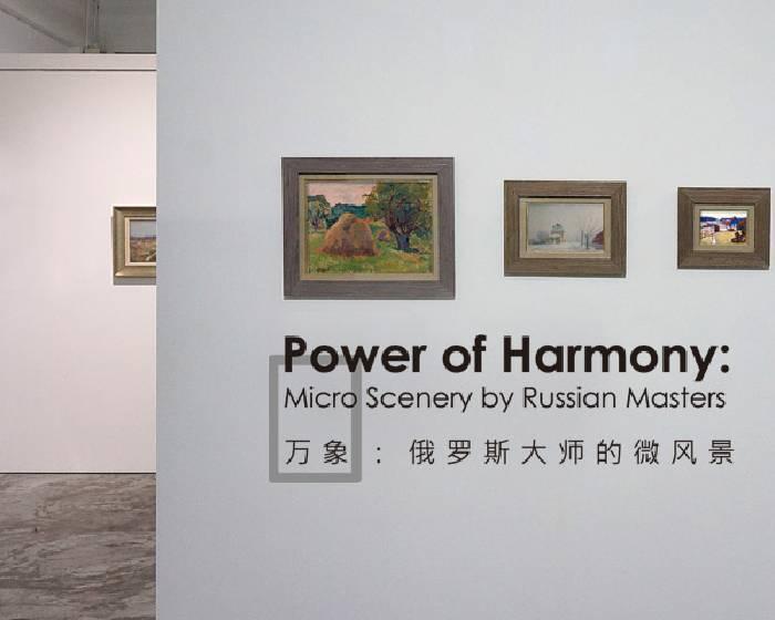 山藝術【萬象】俄羅斯大師的微風景特展