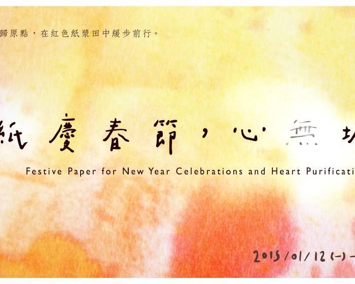 樹火紀念紙博物館【紙慶春節,心無垢】新春快閃展