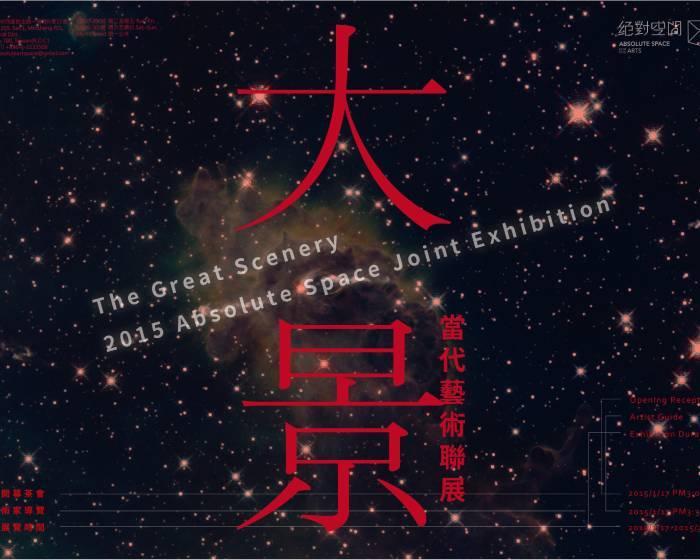 絕對空間【大景】當代藝術聯展