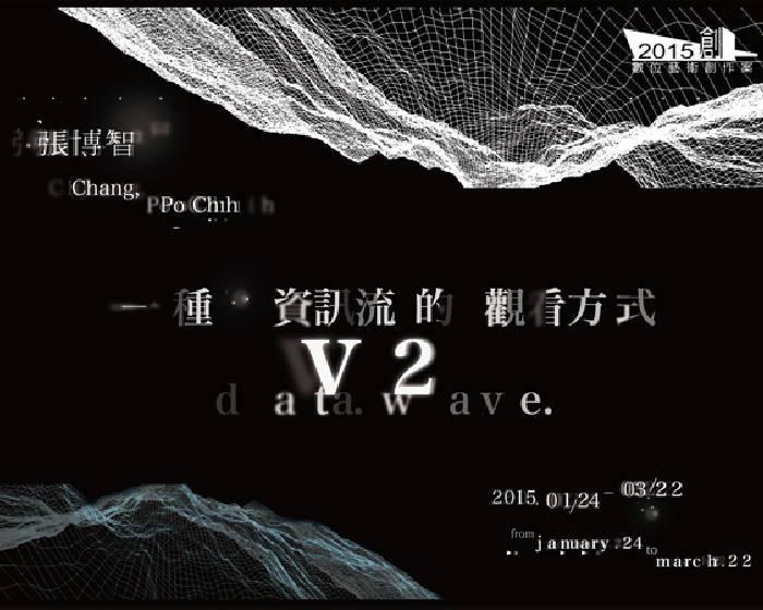 國立臺灣美術館【一種資訊流的觀看方式V2】張博智展覽