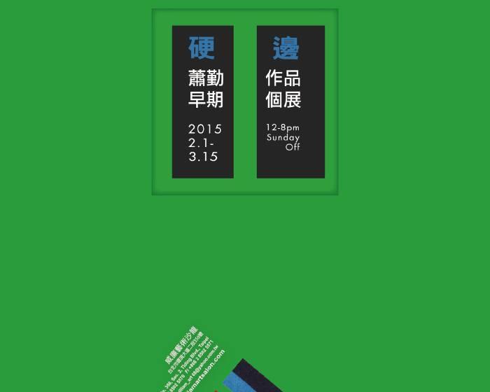 威廉藝術沙龍【硬邊 】蕭勤早期作品個展