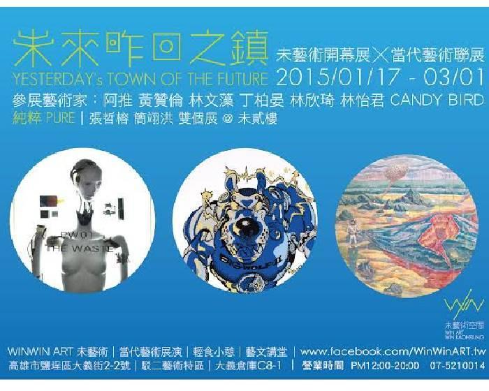 【未來昨日之鎮x純粹】當代藝術開幕聯展