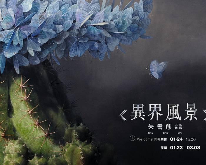 黎畫廊:【異界風景】朱書麒個展