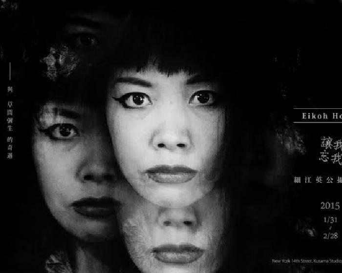 德鴻畫廊【 讓我忘我 -與草間彌生的奇遇】細江英公攝影展