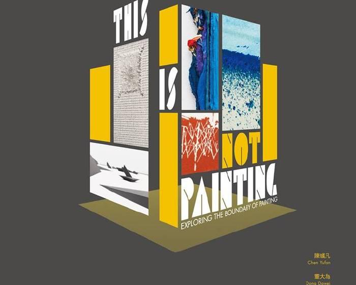 亞洲藝術中心【不是繪畫-關於繪畫邊界的探索】聯展