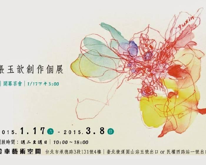 金車藝術空間【流動的氣息】張玉歆複媒繪畫創作個展