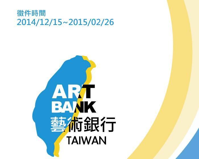 國立台灣美術館【藝術銀行104年度作品購入計畫公開徵件說明會】