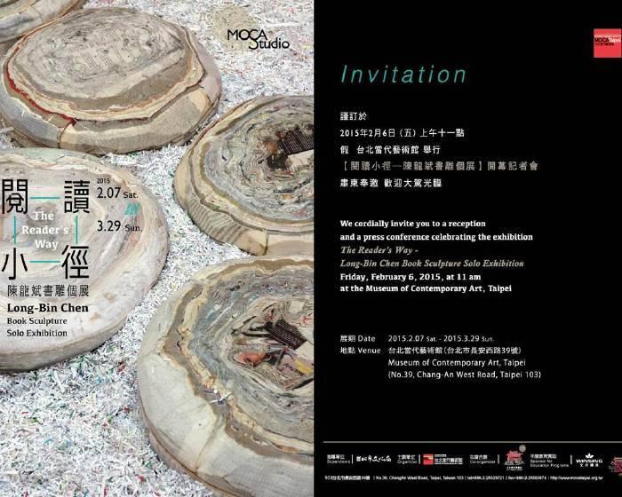 台北當代藝術館【閱讀小徑】陳龍斌書雕個展