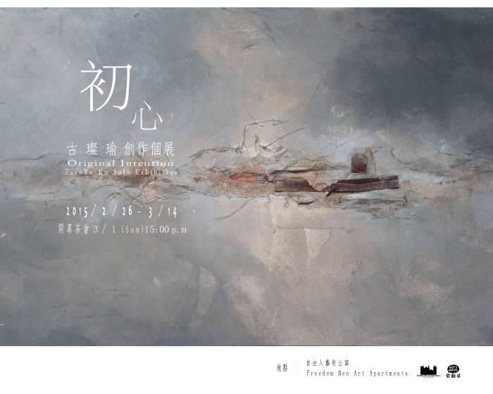自由人藝術公寓【初心】古璨瑜創作個展