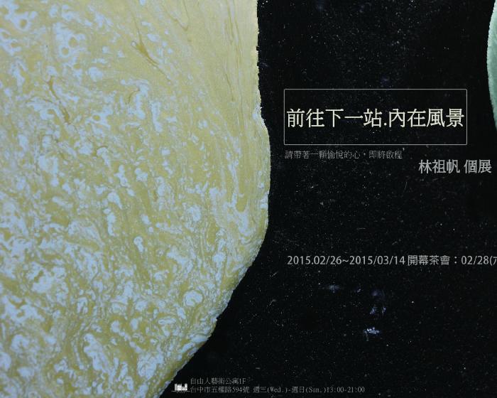 自由人藝術公寓【前往下一站.內在風景】林祖帆創作個展