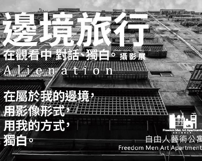 自由人藝術公寓【邊境旅行 】陳明賢攝影展