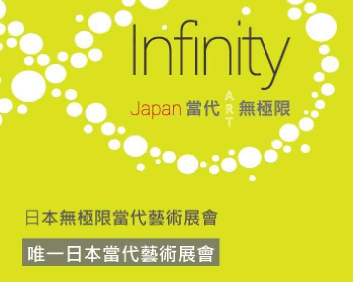 宇達特文創【日本無極限當代藝術展會Infinity Japan 2015】