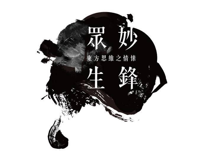 台北市立美術館:【眾妙生鋒】東方思維之情愫