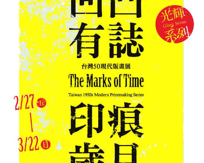 築空間【 凹凸有誌 印痕歲月】 台灣50現代版畫展
