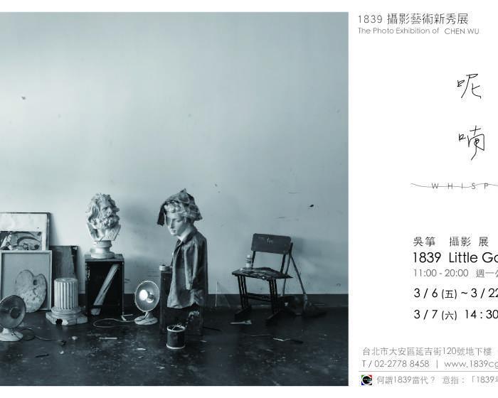 1839小藝廊【呢喃Whisper】吳箏攝影創作個展