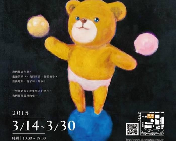華山1914文化創意產業園區【陳威廷漫夢創作個展】